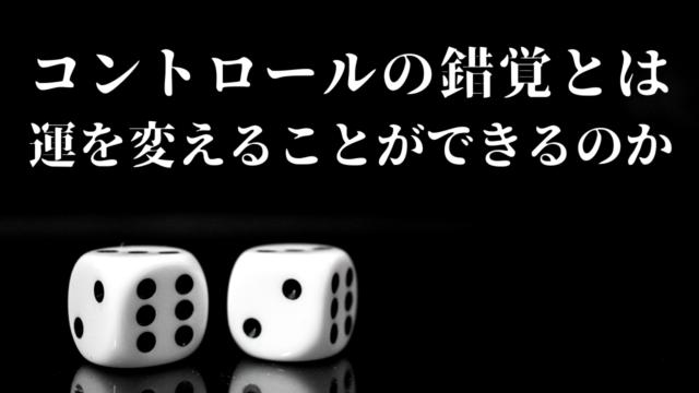 コントロールの錯覚とは 運を変えることができるのか