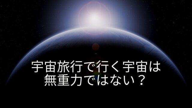 宇宙旅行で行く宇宙は無重力ではない?